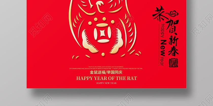 紅色創意簡約2020鼠年新春春節拜年啦大年初一恭賀新春海報