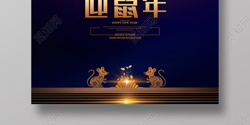 紫色創意2020中國年迎鼠年新年宣傳海報