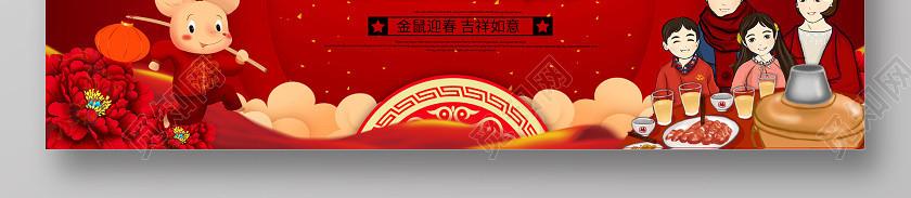 紅色精美全家福新年展板