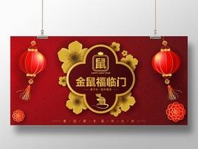 簡約大氣紅色喜慶新年鼠年公司恭賀新春宣傳展板