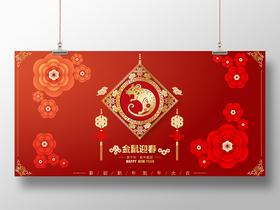 簡約大氣紅色喜慶新年鼠年公司恭賀新春春節拜年宣傳展板