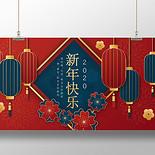紅底藍底中國風新春春節新年快樂宣傳展板