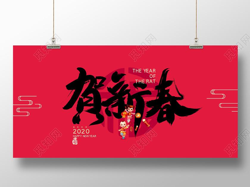 紅色書法2020鼠年賀新春海報