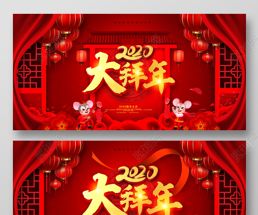 紅色傳統中國風2020大拜年鼠年大吉鼠年展板設計
