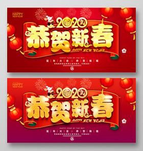 紅色喜慶立體2020恭賀新春鼠年大吉舞臺背景展板