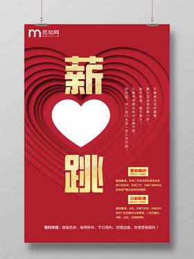 紅色創意地產房產招聘薪跳宣傳海報