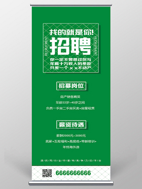 綠色創意地產房產招聘招聘宣傳易拉寶展板