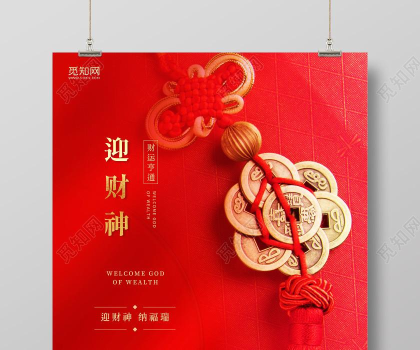 2020鼠年紅色新年大年正月初五迎財神海報春節習俗海報大年初五迎財神 必加詞:2020迎財神 2020初五迎財神 鼠年迎財神