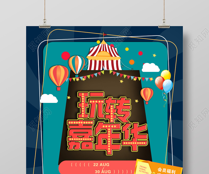 藍色炫酷玩轉嘉年華促銷海報