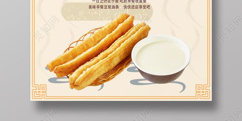 黃色簡約油條豆漿早餐豆漿海報