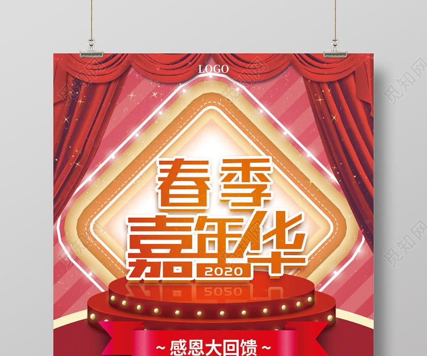 紅色喜慶春季嘉年華2020感恩回饋促銷海報