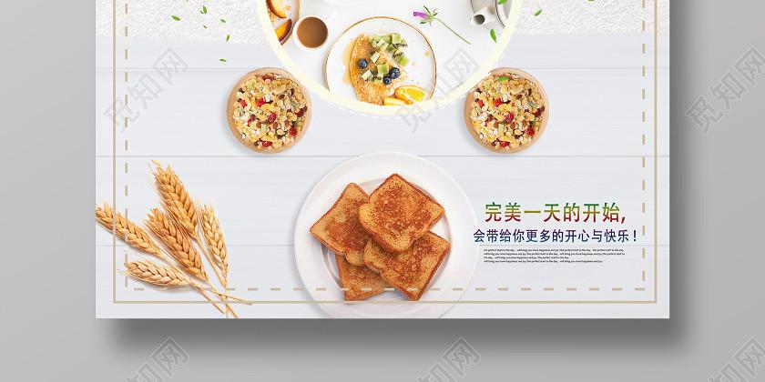 白色簡約營養早餐早餐豆漿海報