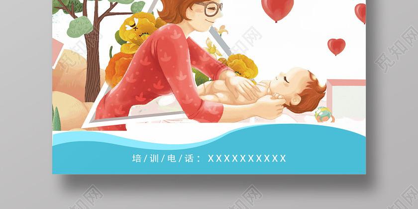 淺色小清新插畫月嫂培訓海報
