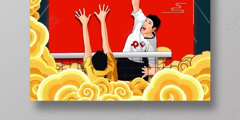 紅色創意排球國潮排球宣傳海報