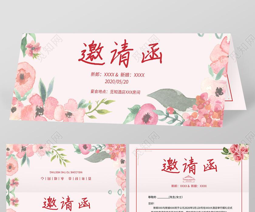 粉色婚禮邀請函