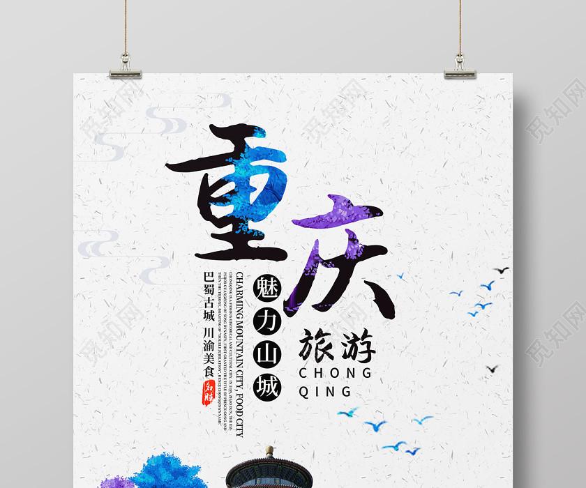 白色簡約大氣魅力山城重慶旅游宣傳海報