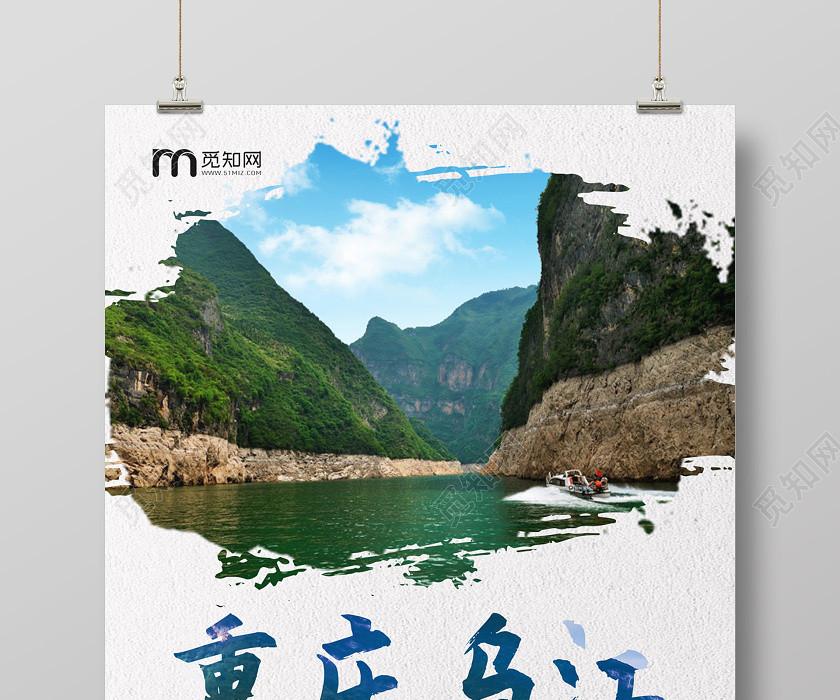 白色清新簡約水墨重慶烏江旅游宣傳海報