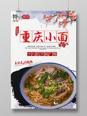 簡約大氣重慶小面美食重慶美食宣傳海報