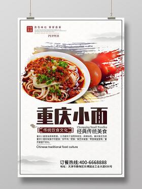簡約大氣白色系重慶小面美食重慶美食宣傳海報