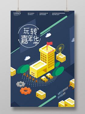 深藍色卡通25D風格玩轉嘉年華游樂園促銷海報