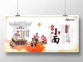 大氣傳統白色重慶小面美食宣傳展板