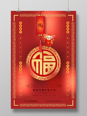 紅色喜慶集福字喜慶新年到2020鼠年福海報
