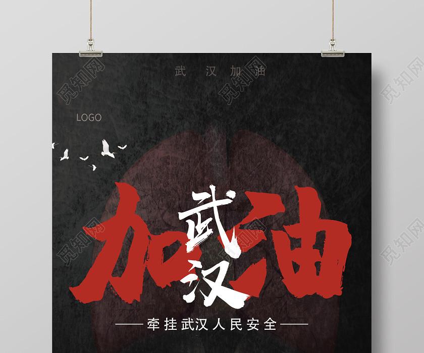 黑色簡約武漢加油抗擊新型冠狀病毒肺炎公益宣傳海報