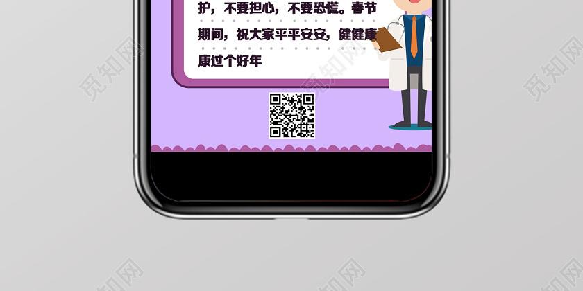 預防新型冠狀病毒肺炎2020新年武漢傳染病毒傳染疾病手機海報