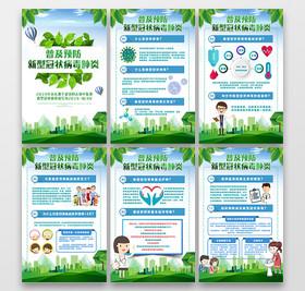 2020湖北武漢安全預防感染新型冠狀肺炎宣傳單