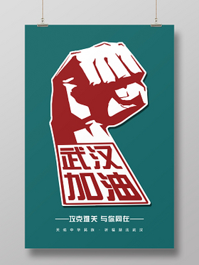 紅藍色簡約武漢加油新型冠狀肺炎宣傳海報