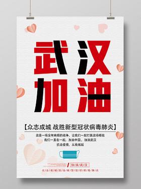 白色簡約武漢加油抗擊新型冠狀病毒肺炎公益宣傳海報
