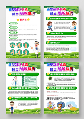 2020武漢預防感染新型冠狀肺炎宣傳海報