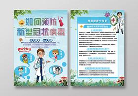 新型冠狀病毒肺炎2020疫情病毒傳染病預防知識宣傳單封面設計新型冠狀病毒肺炎病毒抗擊疫情