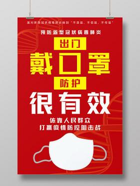 帶口罩預防新型冠狀病毒肺炎出門戴口罩防護很有效簡約紅色海報