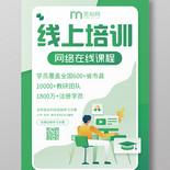 綠色線上培訓線上學習線上教育線上課堂網絡課程海報