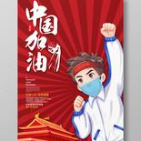 紅色創意卡通風格中國加油萬眾一心抗擊疫情新冠病毒公益海報