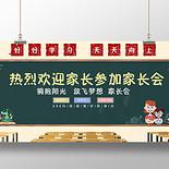 學校課堂創意幼兒園家長會展板設計