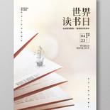 實拍創意簡約世界讀書日宣傳海報設計