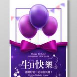 員工生日賀卡簡約生日快樂祝福賀卡海報