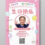 粉色可愛卡通兒童生日快樂生日聚會邀請函