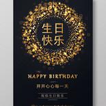 員工生日賀卡生日賀卡高端大氣賀卡黑金簡約生日快樂海報