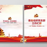 報告封面紅色基層組織黨支部工作匯報黨建述職報告黨課黨政黨建封面