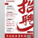 紅色大氣書法簡潔創意招聘海報