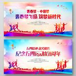 五四青年節共青團宣傳展板青春夢中國夢