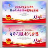 五四青年節共青團宣傳展板青春閃耀時代夢想