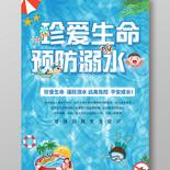 2020防溺水珍愛生命預防溺水海報設計