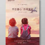 黃色簡約61六一兒童節企業宣傳海報