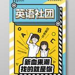 黃色波普風英語社團招新宣傳海報英語海報