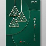 綠色公司高檔端午節中國傳統節日五月初五端午海報