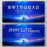 公司會議2020藍色科技光效年中工作總結大會年中舞臺背景
